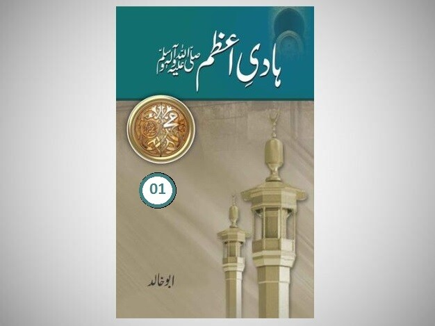 Hadi-e-Azzam 1-2 | 2-1 ہادیٔ اعظم