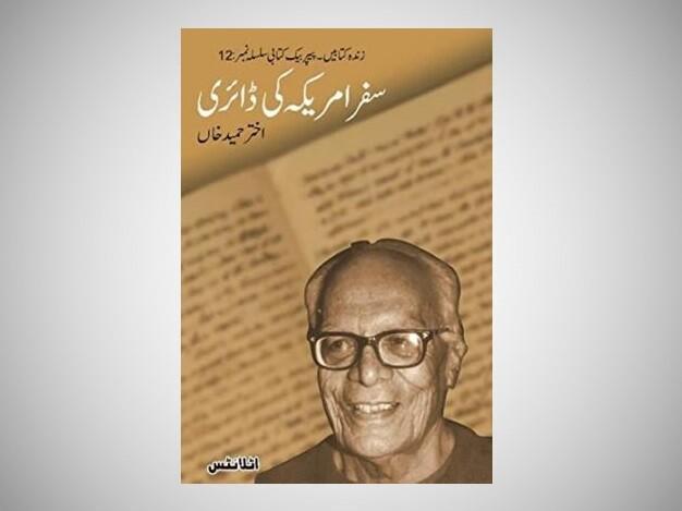 Safar-e-Amrika Ki Diary | سفر امریکہ کی ڈائری