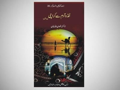 Tando Adam sy Karachi