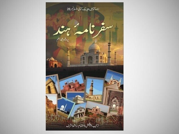 SafarNama-e-Hind | سفرنامہ ہند
