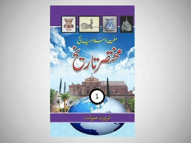 Millat e Islamia ki Mukhtasir Tareekh