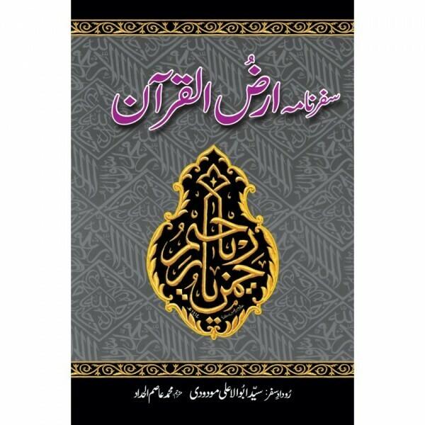 Safar Nama Arz-e-Quran
