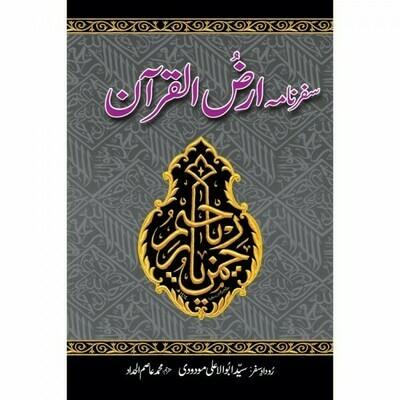 Safar Nama Arz-e-Quran | سفر نامہ ارضِ قرآن
