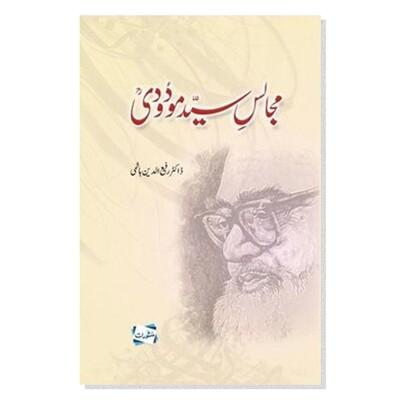 Majalis Syed Modudi | مجالس سید مودودی
