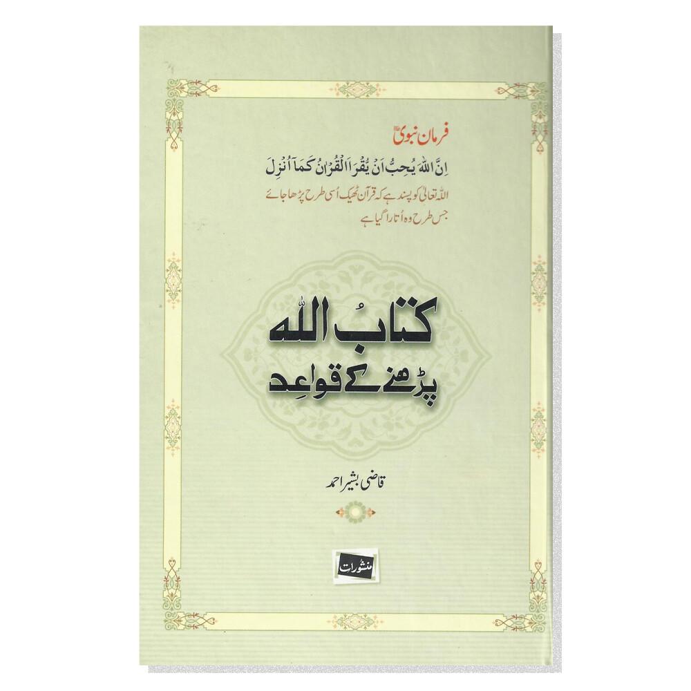 Kitab Ullah Parhnay K Qawaid