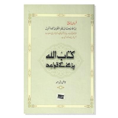 Kitab Ullah Parhnay K Qawaid | کتاب اللہ پڑھنے کے قواعد