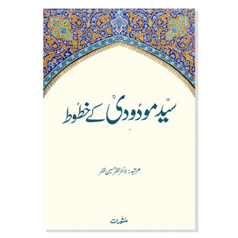 Syed Madudi K Khatoot | سید مودودی کے خطوط
