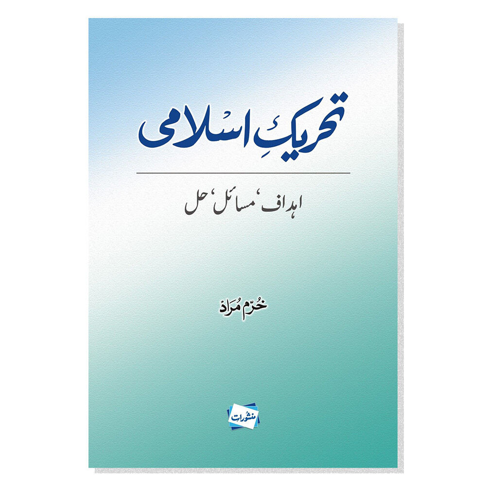 Tehreek e Islami, Ahdaaf, Masail, Hal
