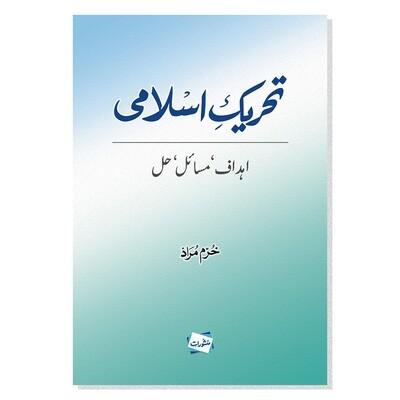 Tehreek e Islami, Ahdaaf, Masail, Hal | تاریخ اسلام, أہداف, مسائل, حل