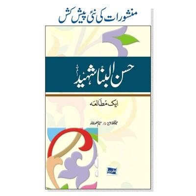 Hasan ul Banna Shaheed, Ak Mutalia