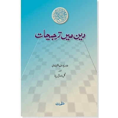 Deen Main Tarjihaat | دین میں ترجیحات