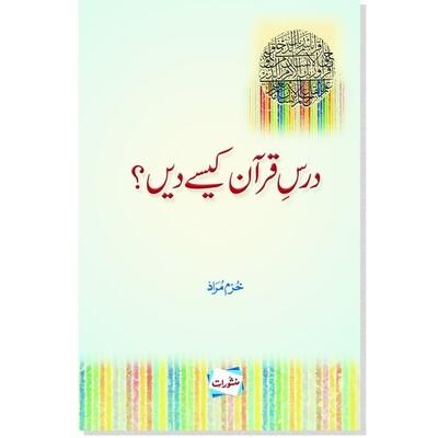 Daras e Quran Kesa Dain