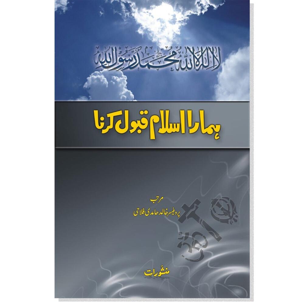 Hamara Islam Qabool Krna