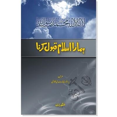 Hamara Islam Qabool Krna | ہمارا اسلام قبول کرنا