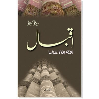 Iqbal Roh e Deen Ka Shanasa | اقبال روحِ دین کا شناسا