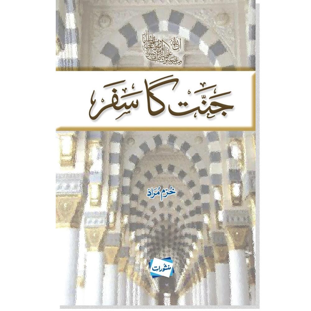 Jannat ka Safar