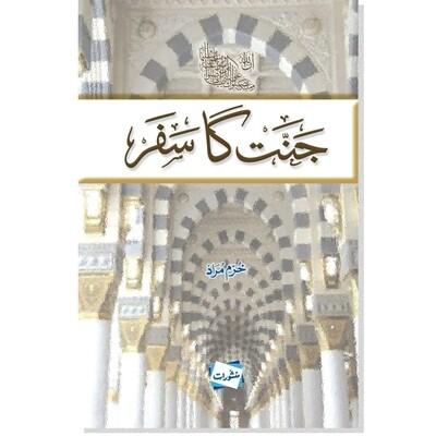 Jannat ka Safar | جنت کا سفر