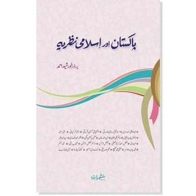 Pakistan aur Islami Nazariya | پاکستان اور اسلامی نظریہ