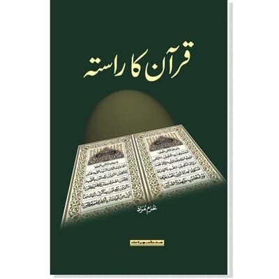 Quran Ka Rasta | قرآن کا راستہ