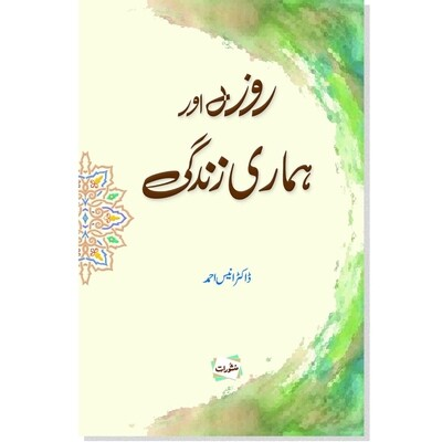 Roza Aur Hamari Zindgi | روزہ اور ہماری زندگی