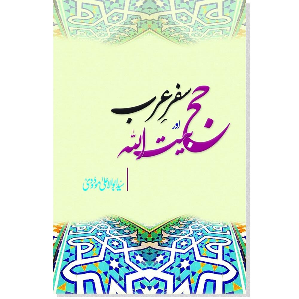 Safar e Arab Aur Hajj e Baitullah