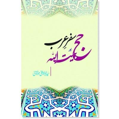 Safar e Arab Aur Hajj e Baitullah | حجِ بیت اللہ