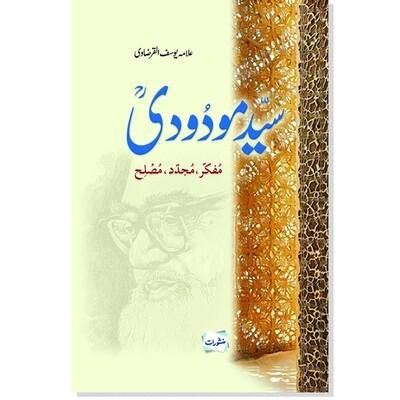 Modudi, Mufakir, Mujadid, Musleh | مودودی مفکر، مجدد، مصلح