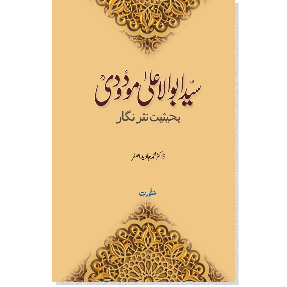 Syed AbuAlAla Modudi Bahesiat Nasar Nigar