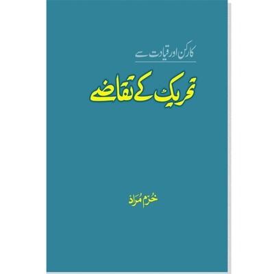 Karkun Aur Qayadat Sy Tehrik k Taqazy