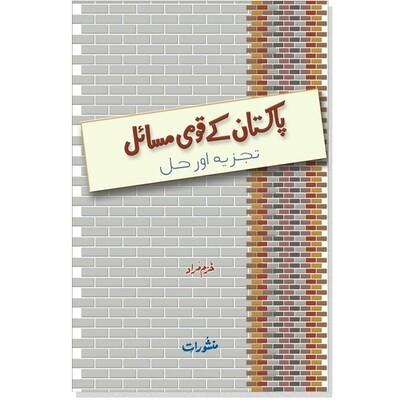 Pakistan key Qomi Masail, Tajzia Aur Hal