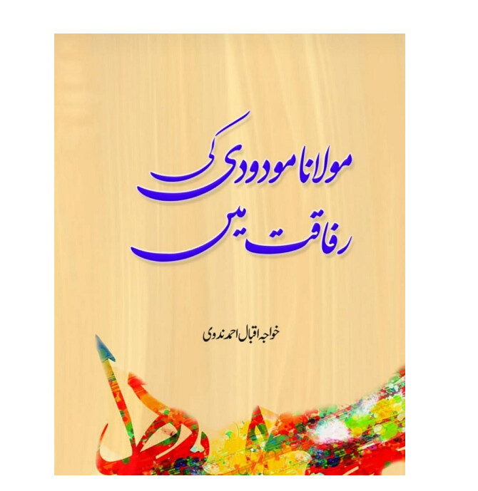 Molana Modudi Ki Rafaqat Main | مولانا مودودی کی رفاقت میں