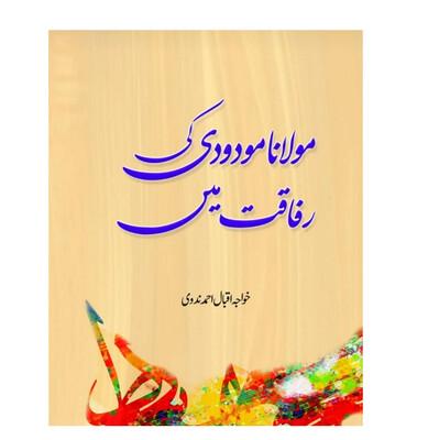 Molana Modudi Ki Rafaqat Main