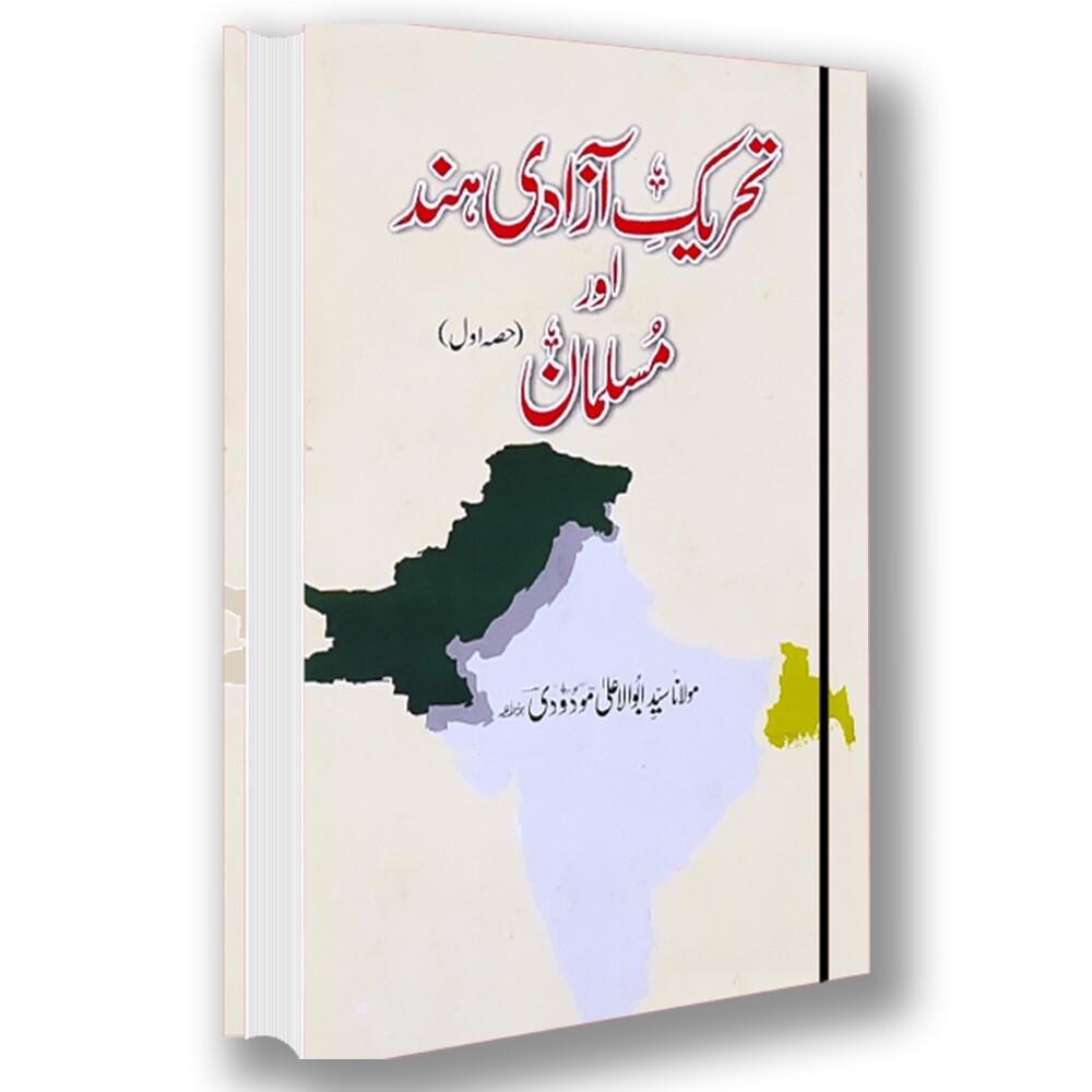 TEHREEK E AZADI HIND AUR MUSALMAN  | تحریک آزادئ ہند اورمسلمان