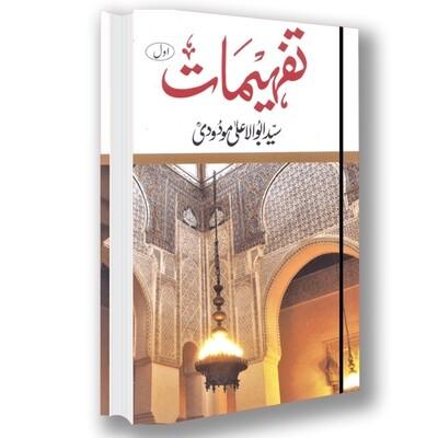 Tafheemat | تفہیمات