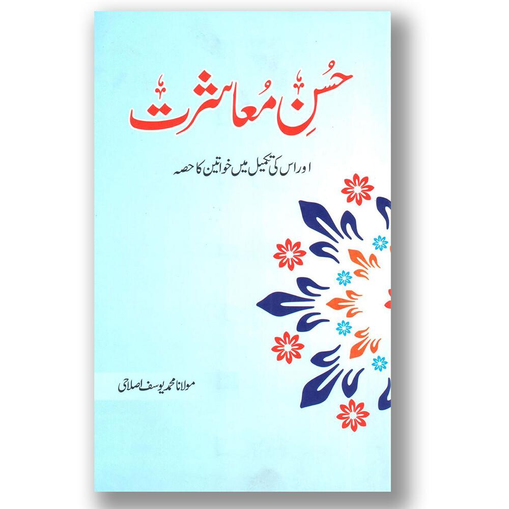 Husn e Muasharat   حسنِ معاشرت
