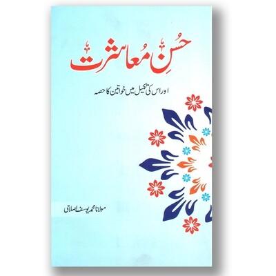 Husn e Muasharat | حسنِ معاشرت