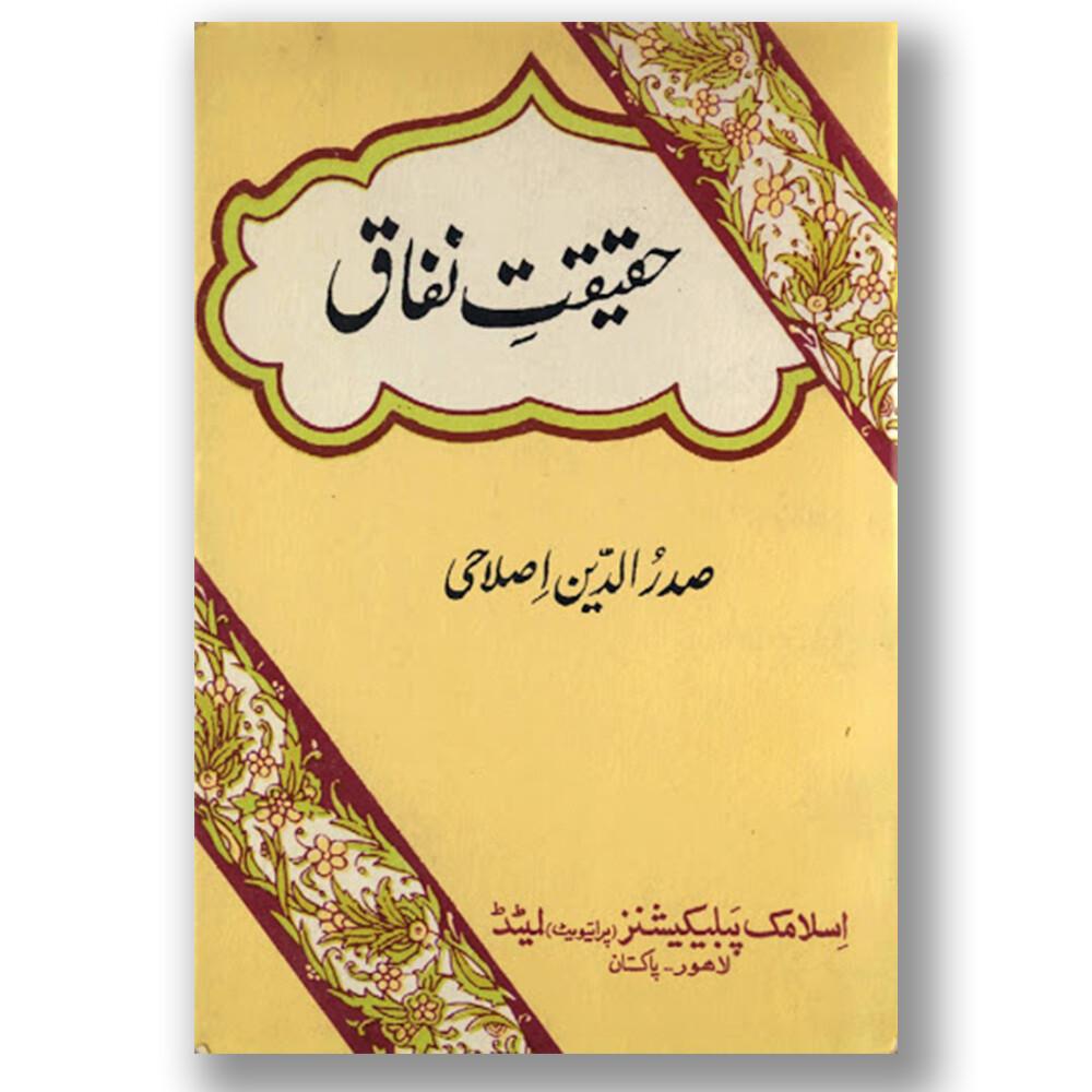 Haqeqat-e-Nifaq