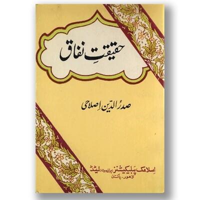 Haqeqat-e-Nifaq | حقیقتِ نفاق