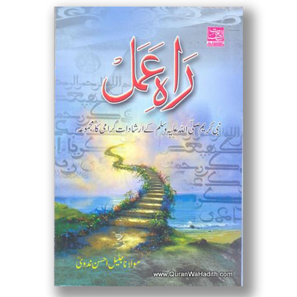Rah-e-Amal