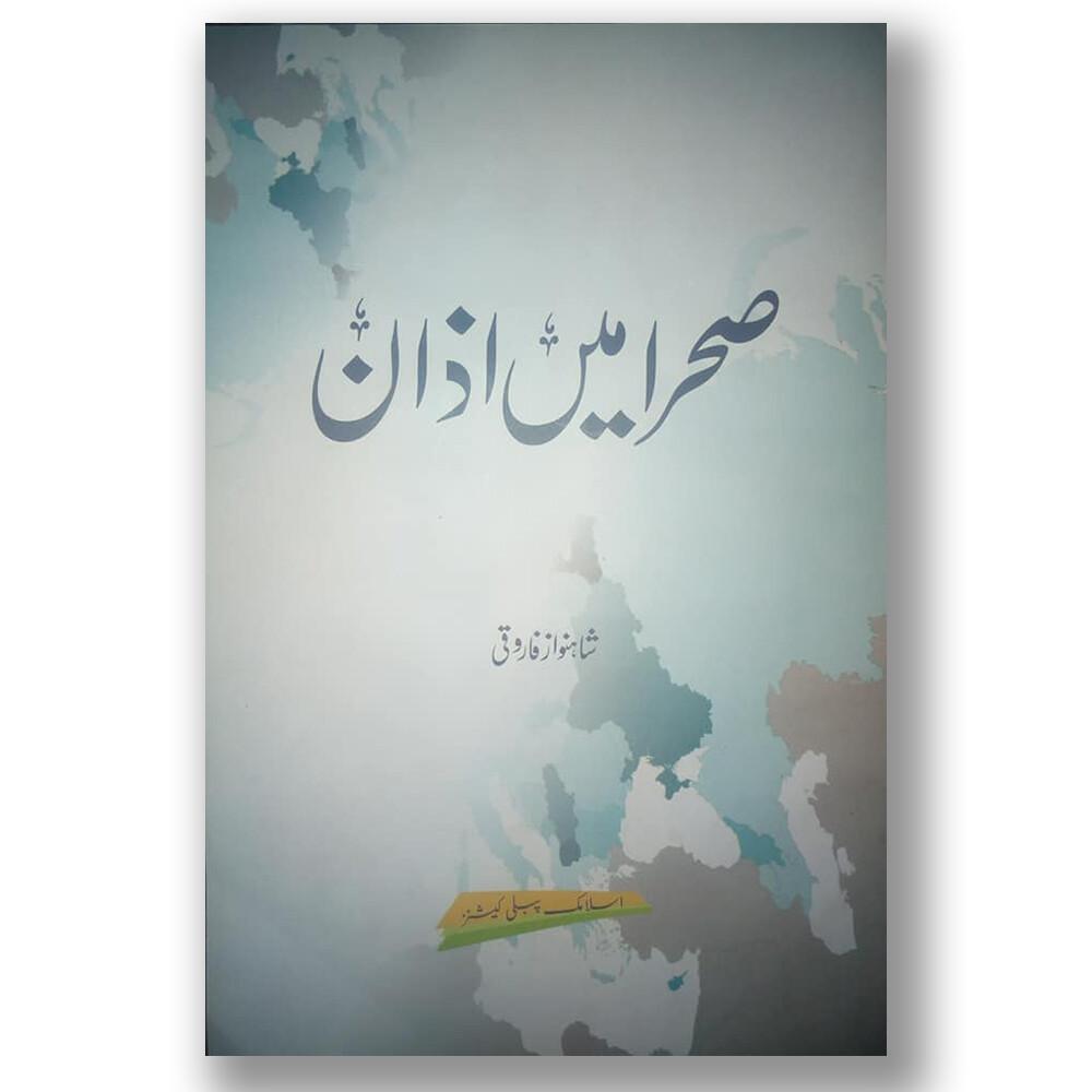 Sehra Mein Azaan