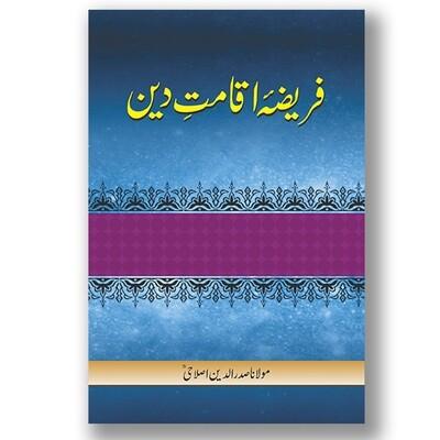 Fareeza Iqamat-e-Deen