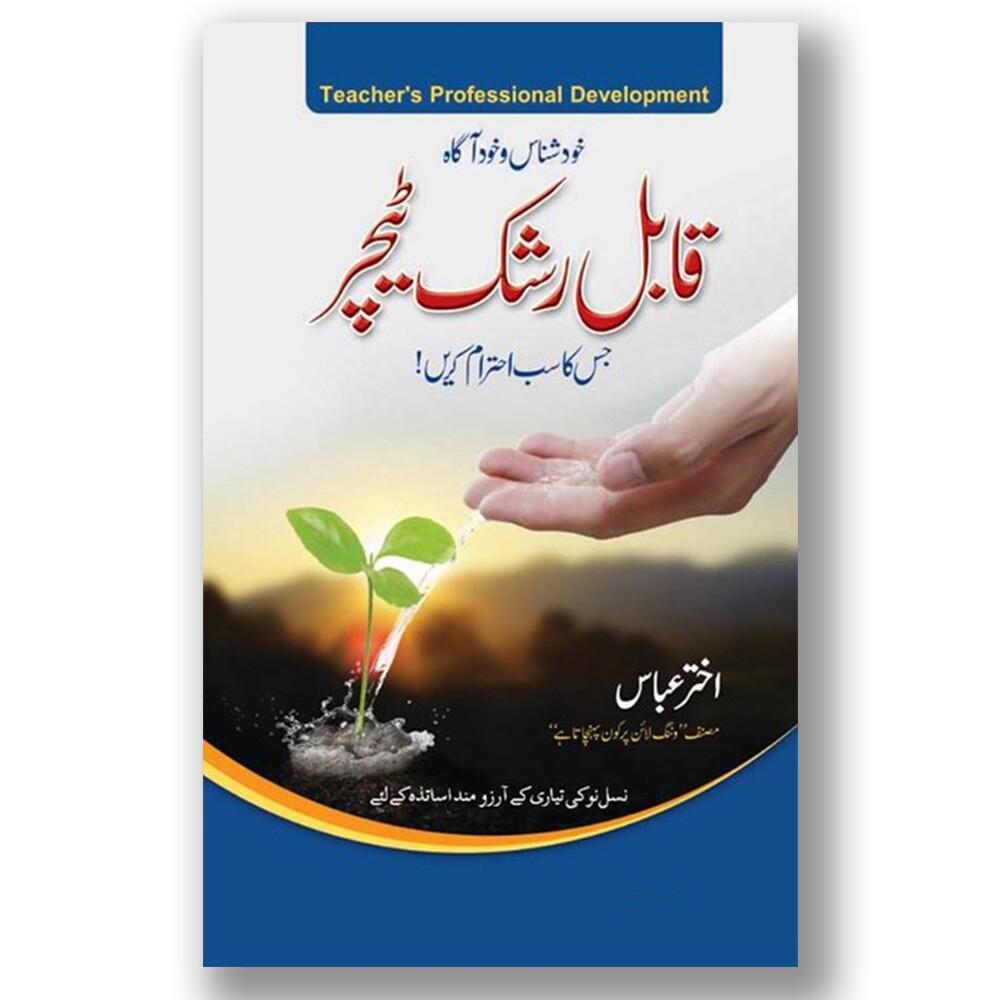 Qabal-E-Rashk Teacher