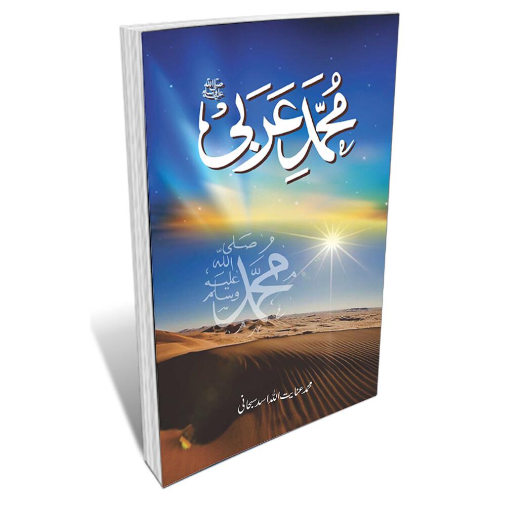 Muhammad Arbi   محمد عربیﷺ