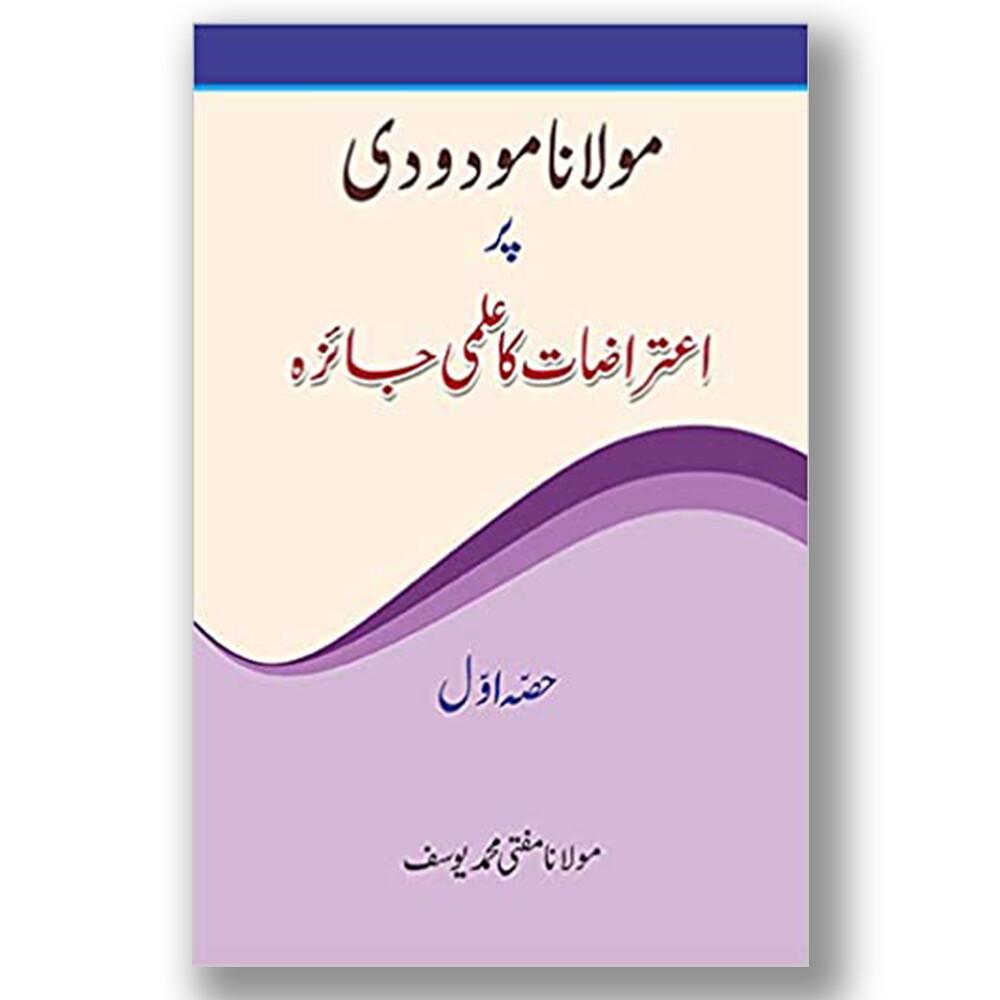 Maulana Maududi Per Etarazat Ka Ilmi Jaizah
