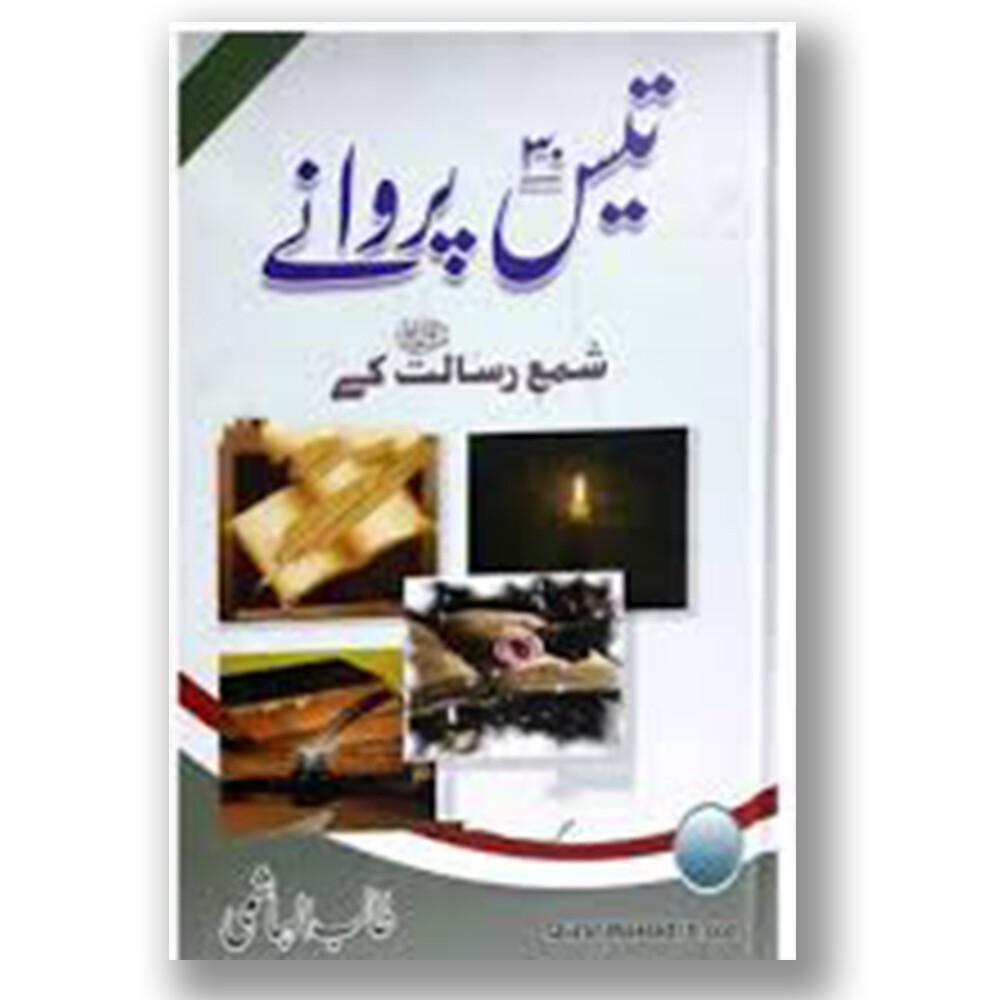 Tees Parwany Shama-E-Risalat kay