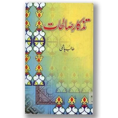 Tazkaar-e-Salihaat