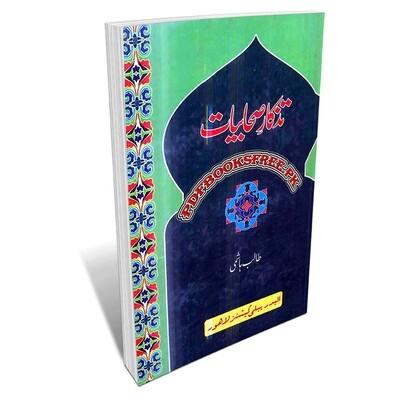 Tazkaar-e-Sahabiyaat