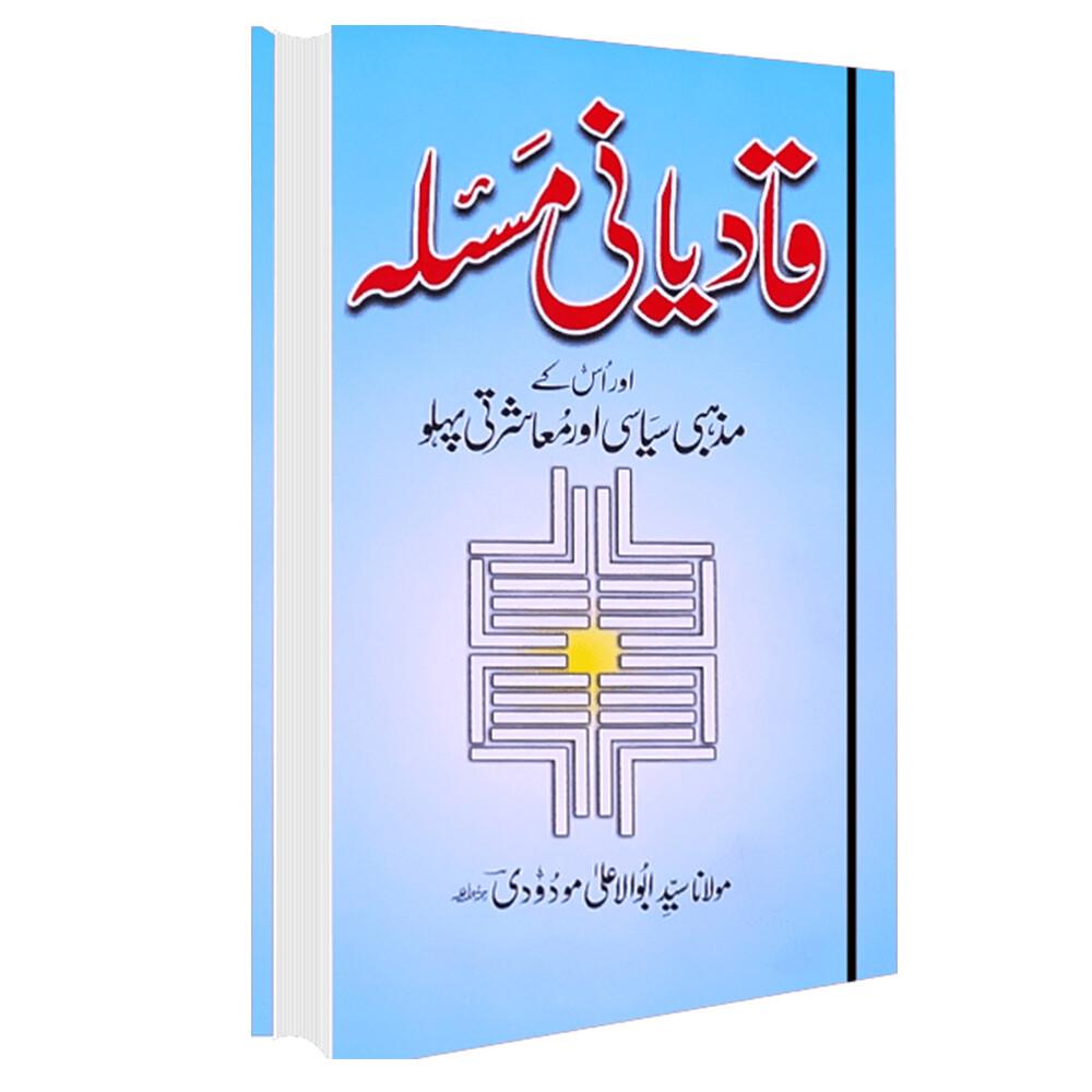 Qadiyani Masla | Is kay Mazhabi Aur Muasharti Pehlu