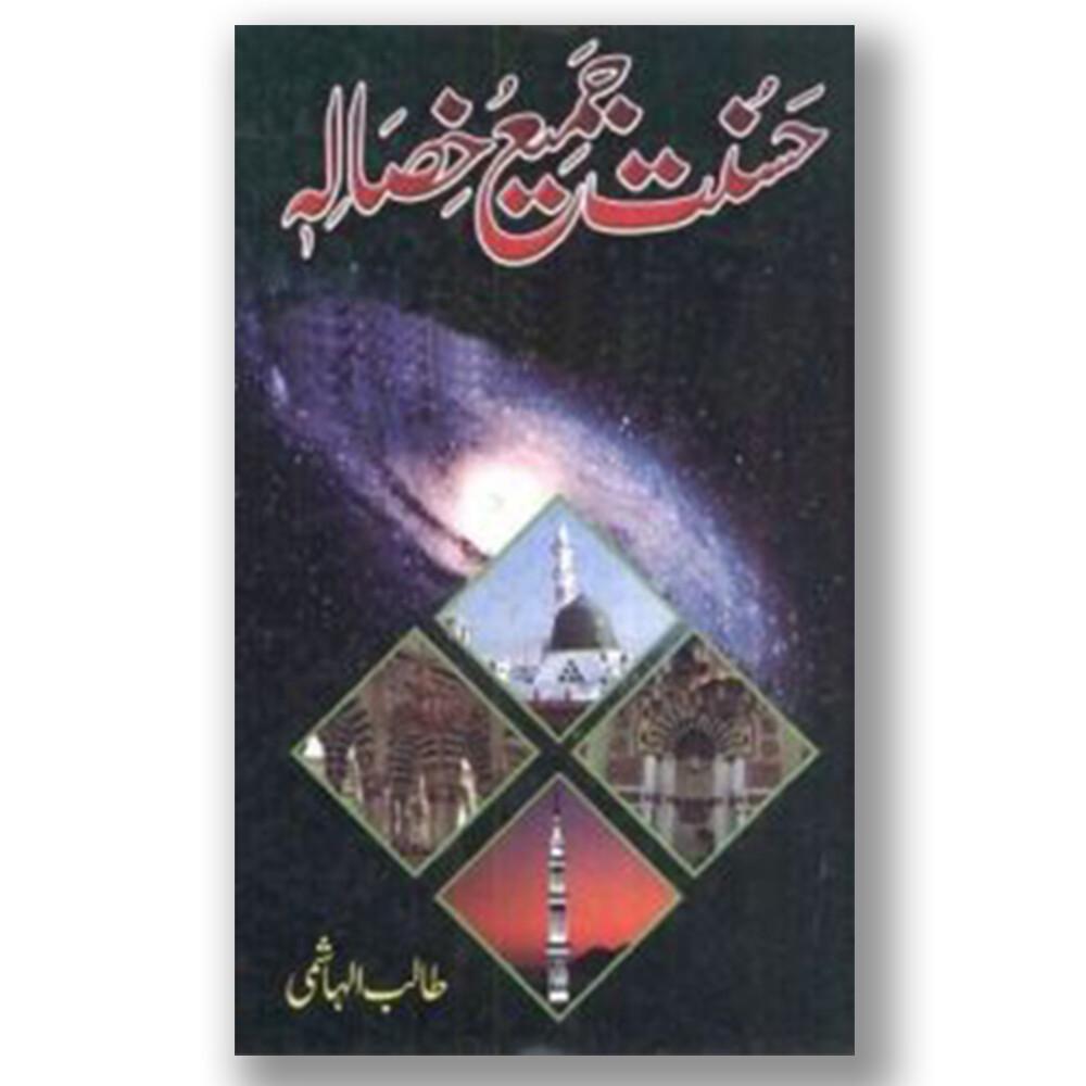Hasanat Jame-o Khisalihi