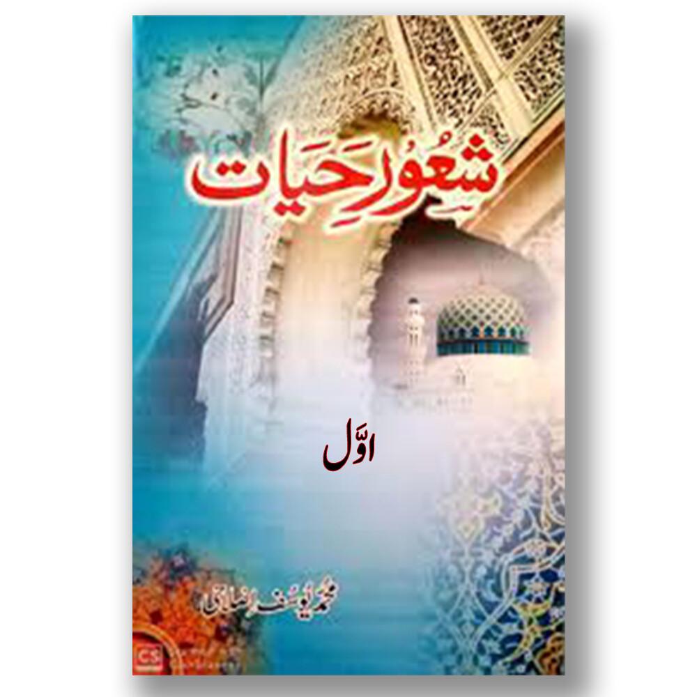 Shaoor-e-Hayaat